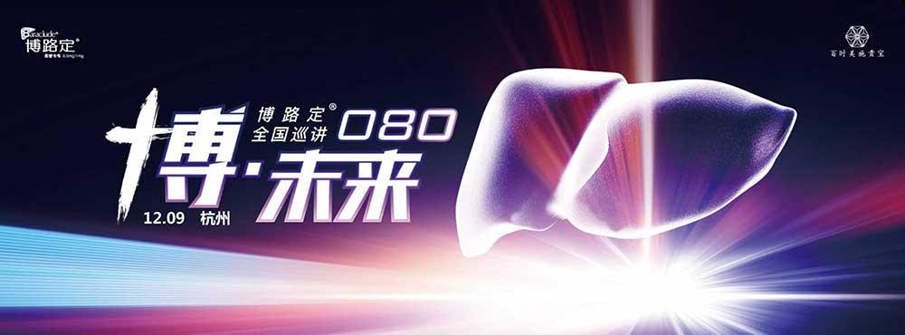 博路定080全国巡讲-杭州站邀请函11280.jpg