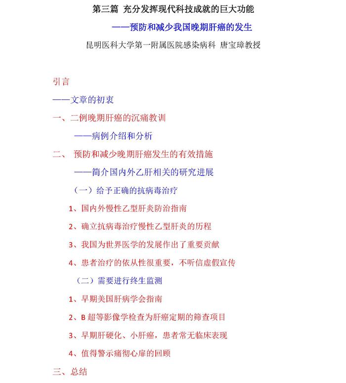 肝胆(讲座稿)_页面_01.png