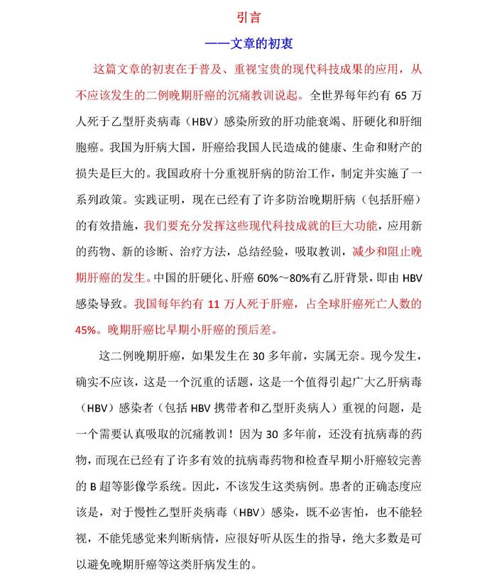 肝胆(讲座稿)_页面_02.png