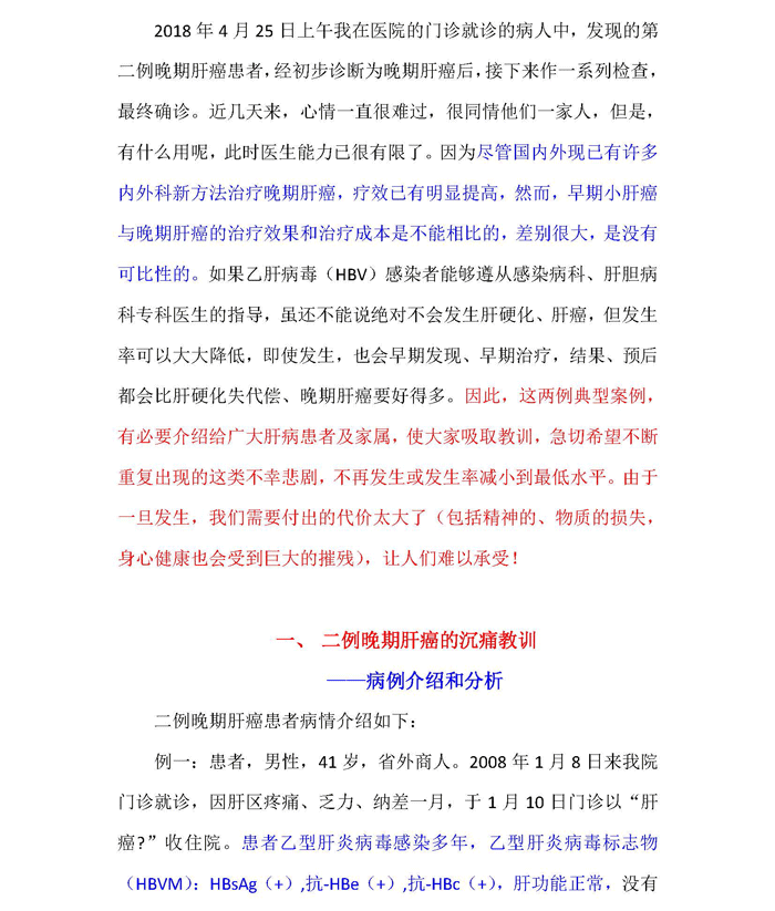 肝胆(讲座稿)_页面_03.png