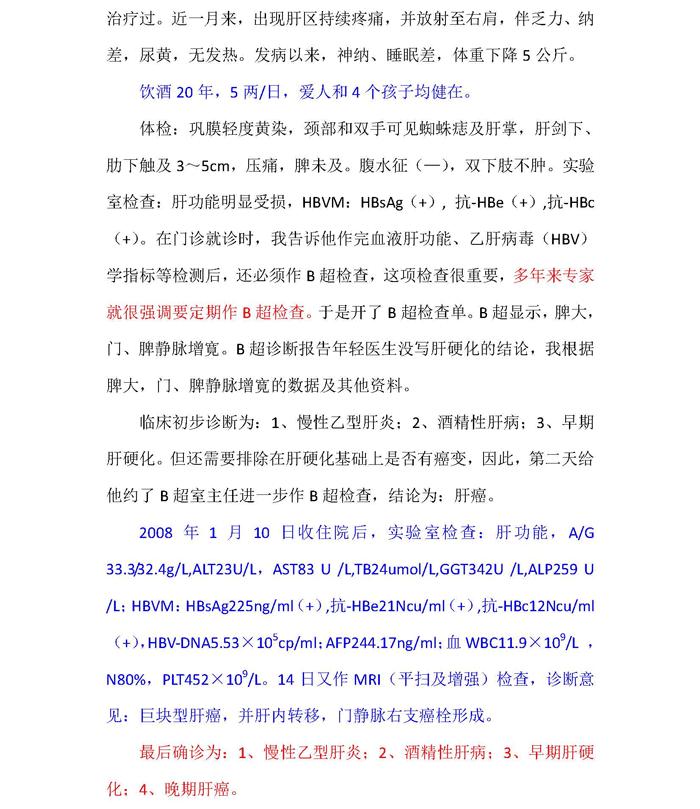 肝胆(讲座稿)_页面_04.png