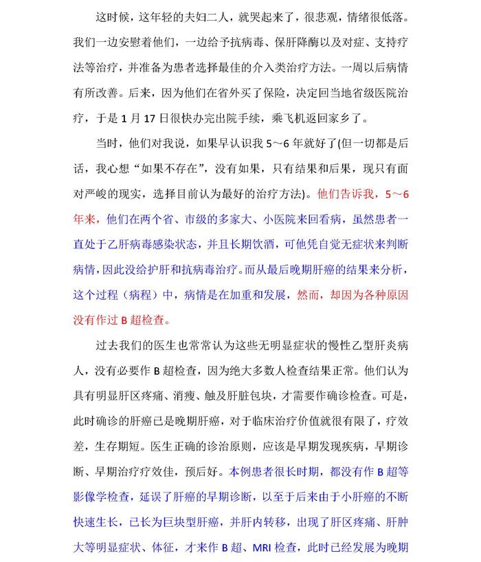 肝胆(讲座稿)_页面_05.png