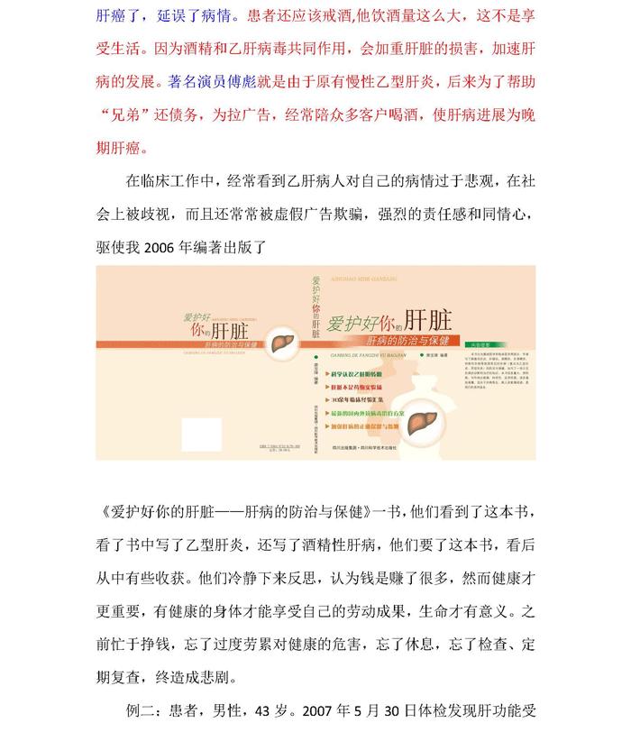 肝胆(讲座稿)_页面_06.png