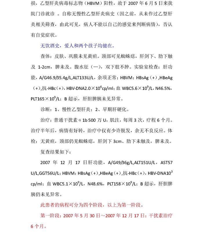 肝胆(讲座稿)_页面_07.png