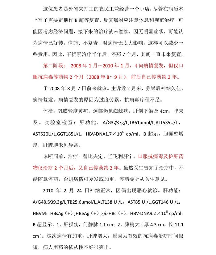 肝胆(讲座稿)_页面_08.png