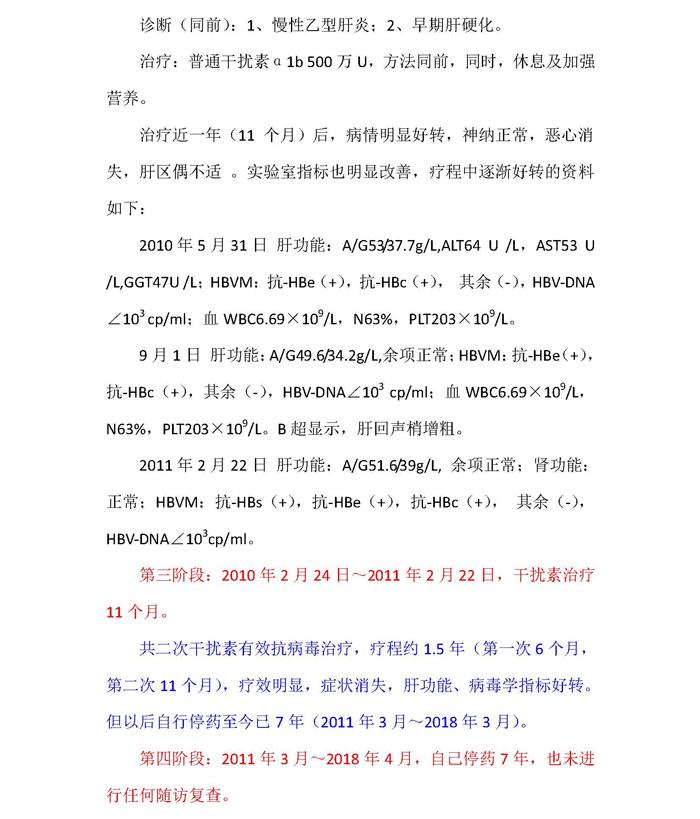 肝胆(讲座稿)_页面_09.png