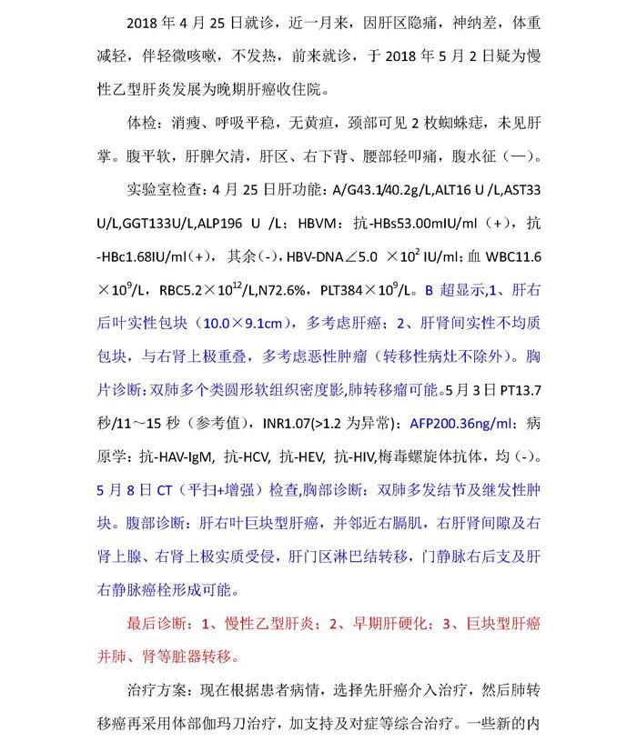 肝胆(讲座稿)_页面_10.png