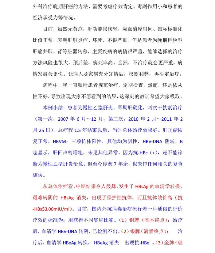 肝胆(讲座稿)_页面_11.png