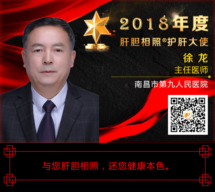 模板——徐龙-南昌市第九人民医院.jpg
