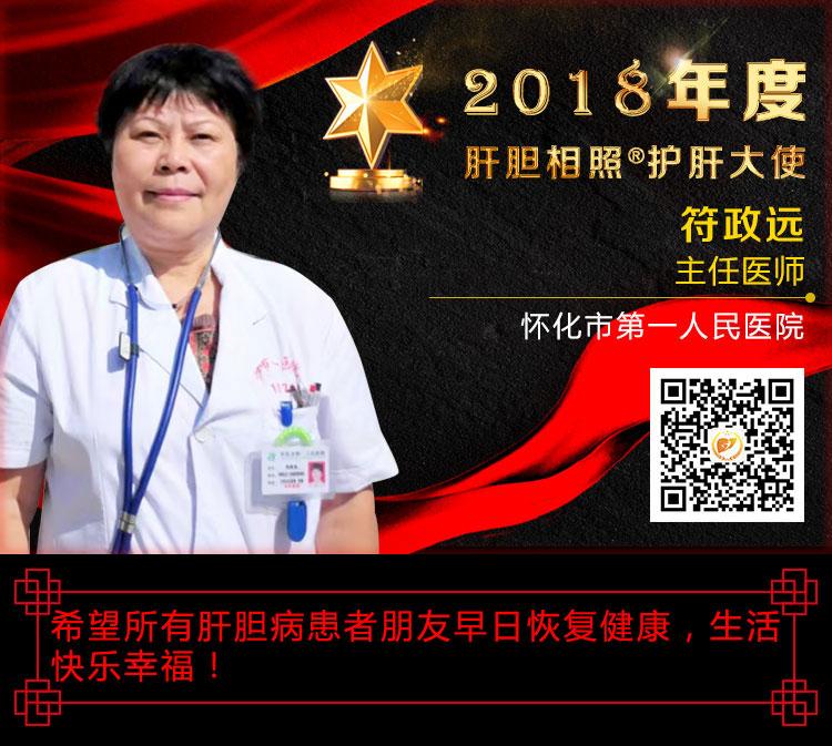 模板——符政远-怀化市第一人民医院.jpg