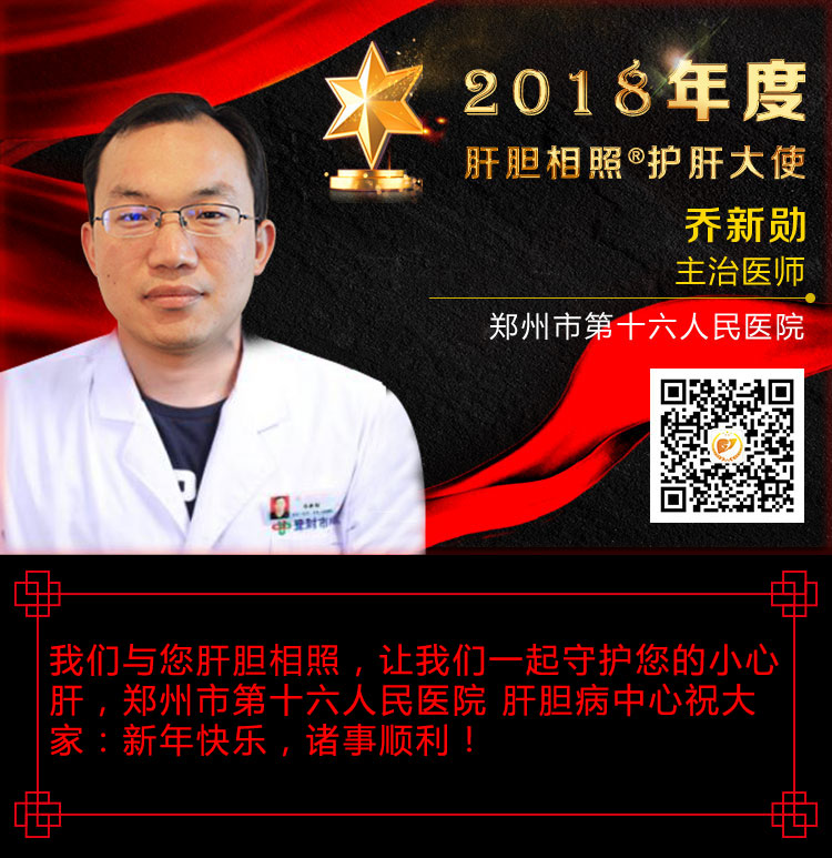 模板——乔新勋-郑州市第十六人民医院.jpg