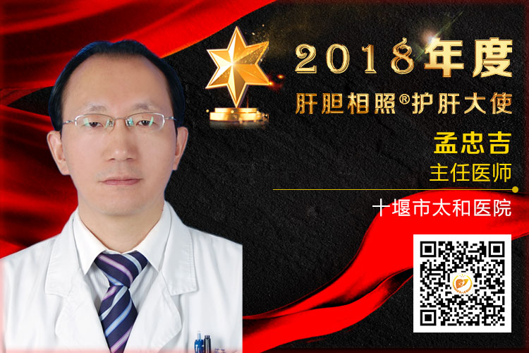 模板——孟忠吉_十堰市太和医院.jpg