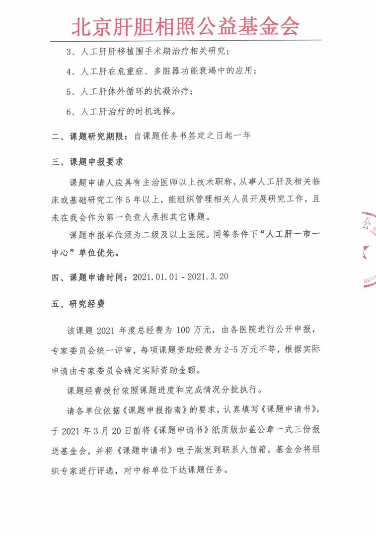 """20200113-关于申报2021年度""""人工肝专项基金""""课题的通知-2.png"""