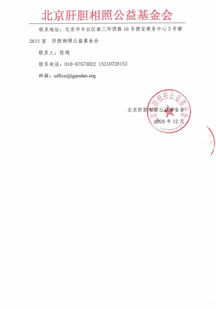 """20200113-关于申报2021年度""""人工肝专项基金""""课题的通知-3.png"""